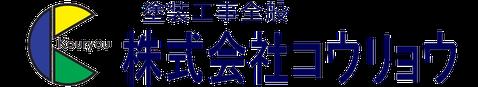 宮城県仙台市の塗装店 株式会社コウリョウ