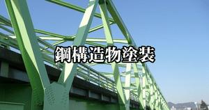 鋼構造物塗装 橋梁塗装