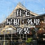 住宅 屋根・外壁 塗装 目的