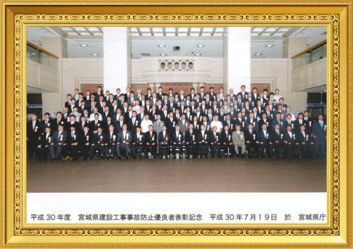 H30表彰記念写真