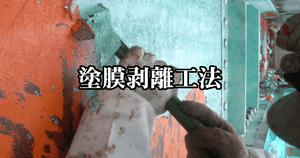 塗膜剥離工法 施工方法